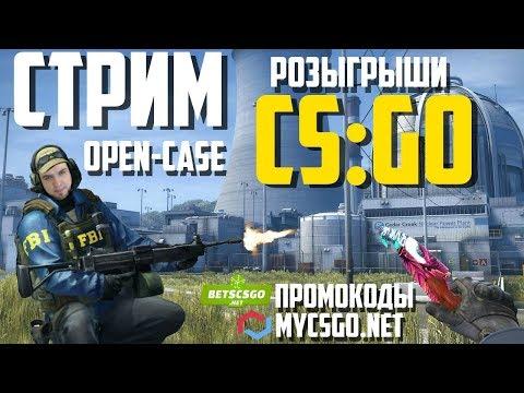 РОЗЫГРЫШ НОЖА КС ГО Стрим CS:GO my csgo.net Промики ...